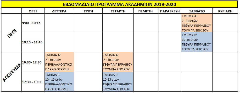 acaademy schedule